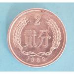 Čínská lidová republika - 2 fen 1982